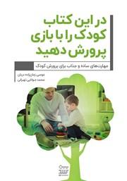 دانلود کتاب در این کتاب کودک را با بازی پرورش دهید