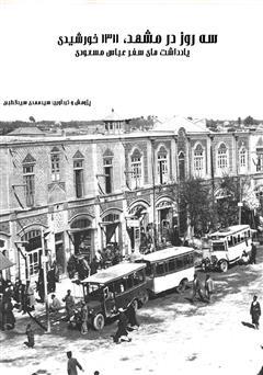 دانلود کتاب سه روز در مشهد (1311) یادداشت مسافرت عباس مسعودی