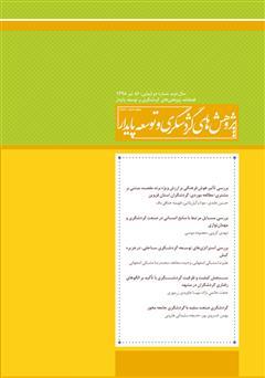 دانلود فصلنامه علمی تخصصی پژوهشهای گردشگری و توسعه پایدار - شماره 5
