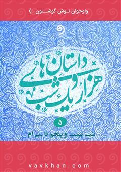 دانلود کتاب صوتی قصههای هزار و یک شب - جلد پنجم (شب بیست و پنجم تا سیام)