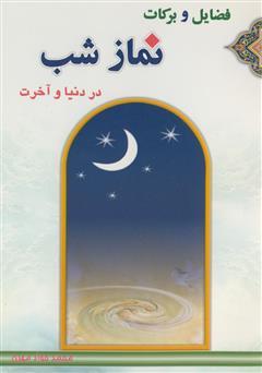 دانلود کتاب فضایل و برکات نماز شب در دنیا و آخرت