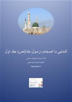 دانلود کتاب آشنایی با اصحاب رسول خدا (ص) - جلد اول