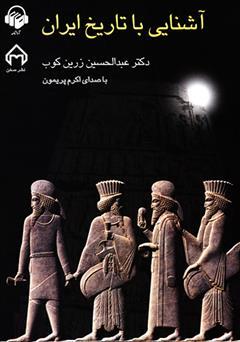 دانلود کتاب صوتی آشنایی با تاریخ ایران