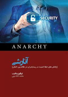 دانلود کتاب آنارشی (چالشهای حفظ امنیت در پسابحران در نظام بین الملل)