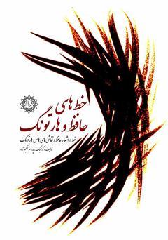 دانلود کتاب خطهای حافظ و هارتونگ: خط در اشعار حافظ شیرازی و نقاشیهای هانس هارتونگ