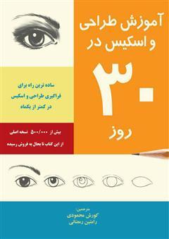 دانلود کتاب آموزش طراحی و اسکیس در 30 روز