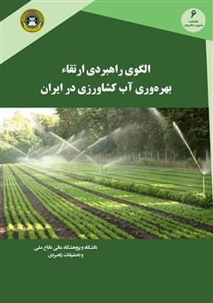 دانلود کتاب الگوی راهبردی ارتقای بهره وری آب کشاورزی در ایران