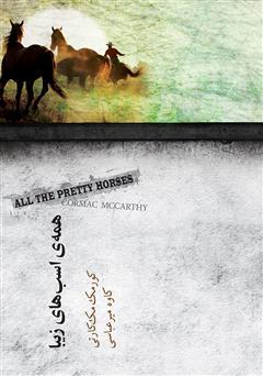 معرفی و دانلود کتاب همهی اسبهای زیبا