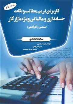 دانلود کتاب کاربردیترین مطالب و نکات حسابداری و مالیاتی ویژه بازار کار (عملی و کارگاهی)