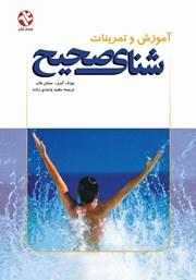 معرفی و دانلود کتاب آموزش و تمرینات شناى صحیح