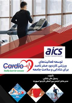 دانلود کتاب کاردیو: توسعه فعالیتهای ورزشی کاردیو صفر تا صد برای شادابی و سلامت جامعه