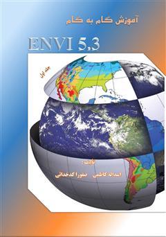 دانلود کتاب آموزش گام به گام نرم افزار ENVI 5.3