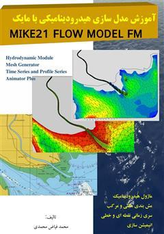 دانلود کتاب آموزش مدل سازی هیدرودینامیکی با MIKE 21 FLOW MODEL FM