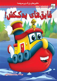دانلود کتاب قایقهای یدک کش!