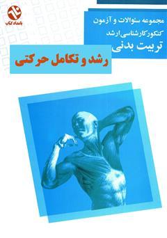 دانلود کتاب رشد و تکامل حرکتی: مجموعه سوالات کنکور کارشناسی ارشد تربیت بدنی