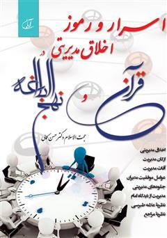 دانلود کتاب اسرار و رموز اخلاق مدیریتی در قرآن و نهج البلاغه