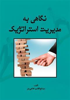 دانلود کتاب نگاهی به مدیریت استراتژیک