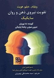 معرفی و دانلود کتاب صوتی تقویت نیروی ذهن و روان، سایکیک برای مبتدیان