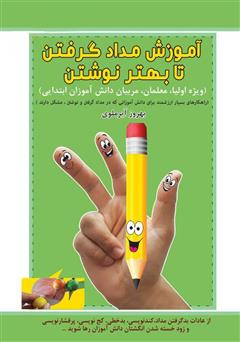 دانلود کتاب آموزش مداد گرفتن تا بهتر نوشتن