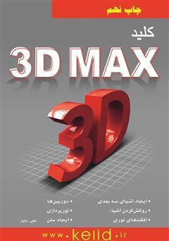 دانلود کتاب کلید 3dMAX
