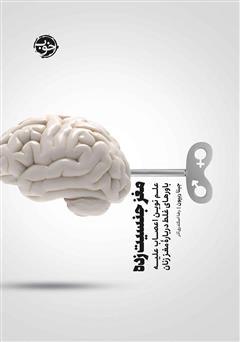 دانلود کتاب مغز جنسیت زده: علم نوین اعصاب علیه باورهای غلط درباره مغز زنان