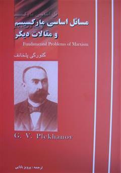 دانلود کتاب مسائل اساسی مارکسیسم و مقالات فلسفی دیگر