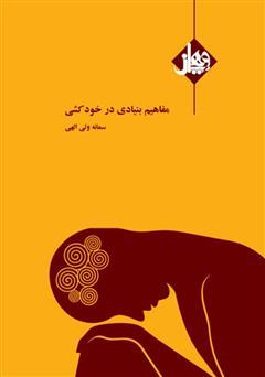 دانلود کتاب مفاهیم بنیادى در خودکشی