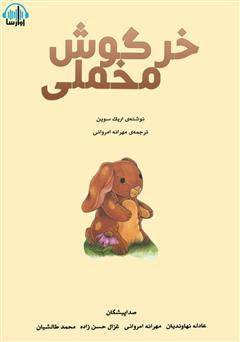 دانلود کتاب صوتی خرگوش مخملی