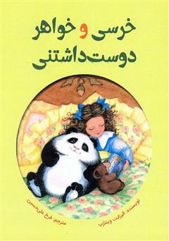 دانلود کتاب خرسی و خواهر دوست داشتنی