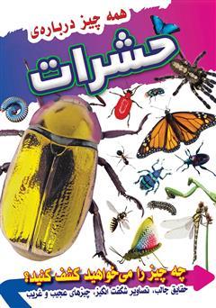 دانلود کتاب همه چیز درباره حشرات