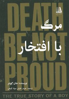 دانلود کتاب مرگ با افتخار