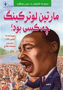 دانلود کتاب مارتین لوتر کینگ چه کسی بود؟