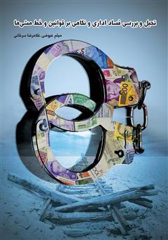 دانلود کتاب تحلیل و بررسی فساد اداری و نگاهی بر قوانین و خط مشی ها