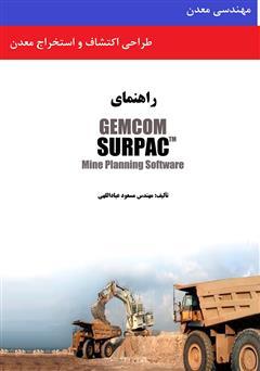 دانلود کتاب طراحی اکتشاف و استخراج معدن به وسیله نرمافزار GEMCOM SURPAC