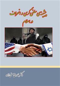 دانلود کتاب پیشینه ی سلفی گری و انحراف در اسلام