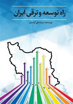 دانلود کتاب راه توسعه و ترقی ایران