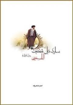 دانلود کتاب سلوک ذیل شخصیت امام خمینی