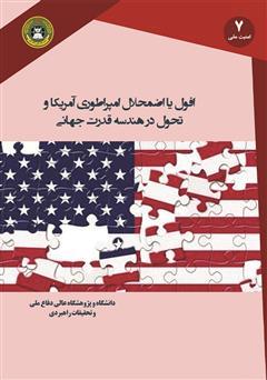دانلود کتاب افول یا اضمحلال امپراتوری آمریکا و تحول در هندسه قدرت جهانی