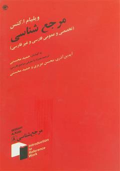 دانلود کتاب مرجع شناسی عمومی و تخصصی