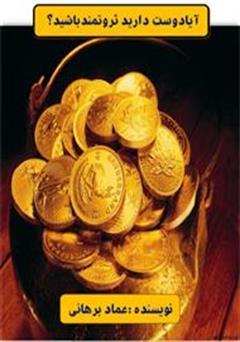 دانلود کتاب آیا دوست دارید ثروتمند باشید؟