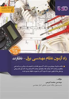 دانلود کتاب راه آزمون نظام مهندسی برق - نظارت