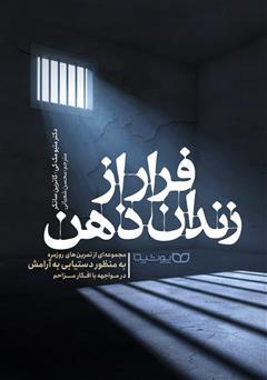 دانلود کتاب فرار از زندان ذهن