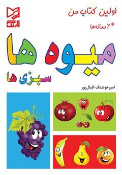دانلود کتاب میوهها