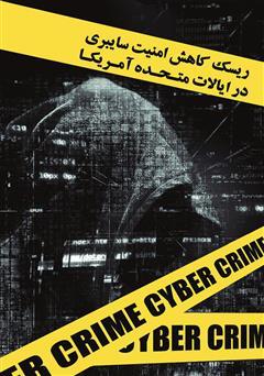 دانلود کتاب ریسک کاهش امنیت سایبری ایالات متحده