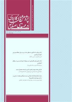 دانلود فصلنامه علمی تخصصی پژوهشهای کاربردی مهندسی صنایع - شماره 3