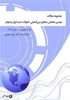 دانلود کتاب مجموعه مقالات نهمین همایش مجازی بین المللی تحولات جدید ایران و جهان