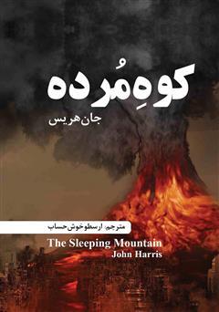 دانلود کتاب کوه مرده
