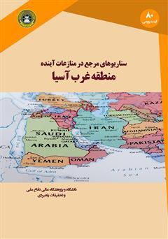 دانلود کتاب سناریوهای مرجع در منازعات آینده منطقه غرب آسیا