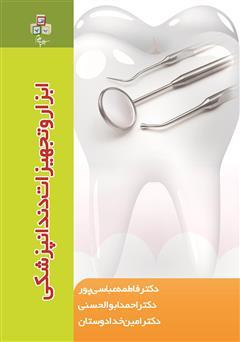 دانلود کتاب ابزار و تجهیزات دندانپزشکی