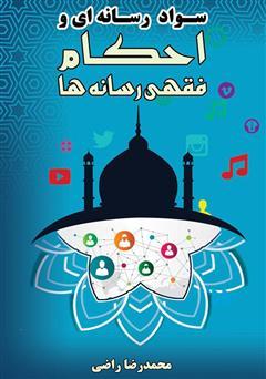 دانلود کتاب سواد رسانهای و احکام فقهی رسانهها